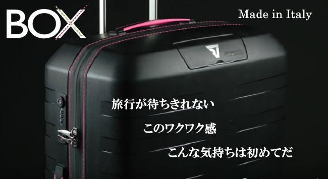 Roncato Box スーツケース
